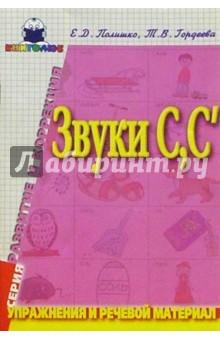 Звуки С, С': Упражнения и речевой материал - Е.Д. Полишко