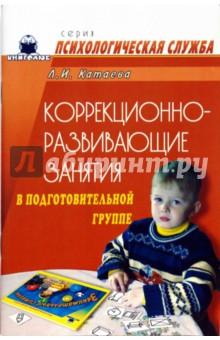 Коррекционно-развивающие занятия в подготовительной группе: Конспекты занятий - Людмила Катаева