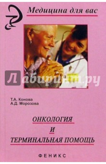 Онкология и терминальная помощь - Конова, Морозова