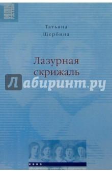 Лазурная скрижаль - Татьяна Щербина