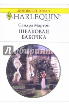 Шелковая бабочка: Роман - Сандра Мартон