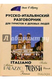 Русско-итальянский разговорник для туристов и деловых людей - Ксения Явнилович