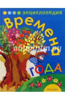 Времена года. Энциклопедия - Владимир Бабенко
