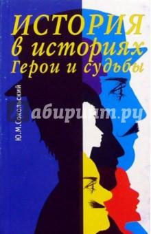 История в историях. Герои и судьбы - Юрий Сокольский