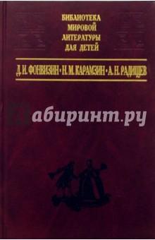 Д.И. Фонвизин, Н.М. Карамзин, А.Н. Радищев - Фонвизин, Карамзин, Радищев