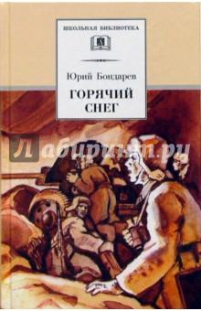 Горячий снег - Юрий Бондарев