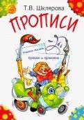 Татьяна Шклярова: Прописи. Учимся писать красиво и грамотно. Пособие для детей 5-7 лет