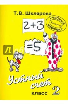 Книга Математика Устный счет класс Татьяна Шклярова  Татьяна Шклярова Математика Устный счет 2 класс обложка книги