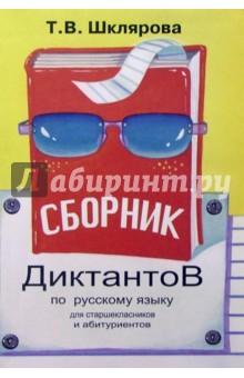 Сборник диктантов по русскому языку для школьников и абитуриентов - Татьяна Шклярова