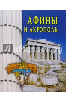 Афины и Акрополь - Елена Грицак