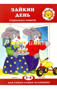 Купить Ольга Громова: Зайкин день