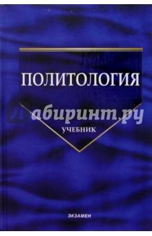 Политология: Учебник - В. Буренко