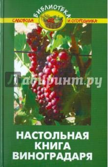 Настольная книга виноградаря - Валентина Бурова