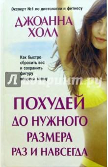 Купить Джоанна Холл: Похудей до нужного размера раз и навсегда ISBN: 985-483-377-1
