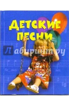 Детские песни - Е.С. Русанова