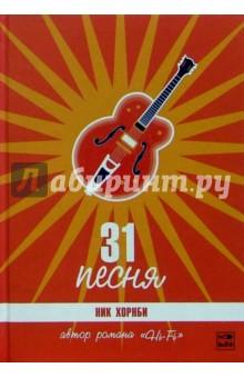 31 песня - Ник Хорнби