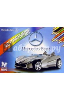 Автомобили: Mercedes-Benz