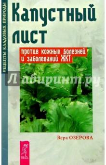 Капустный лист против кожных болезней и заболеваний ЖКТ - Вера Озерова