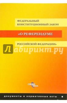 ФКЗ О референдуме РФ