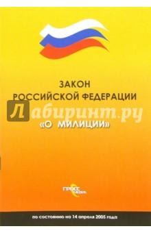 Закон Российской Федерации О милиции по состоянию на 14 апреля 2005 года