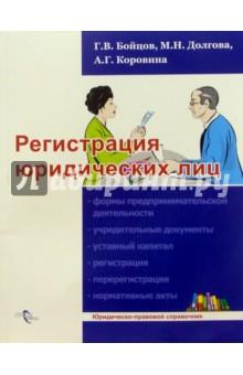 Регистрация юридических лиц: юридически-правовой справочник - Бойцов, Долгова, Коровина
