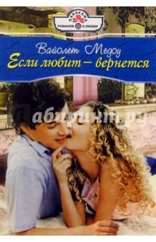 Если любит-вернется: Роман - Вайолет Медоу