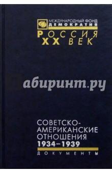 Советско-американские отношения. 1934-1939
