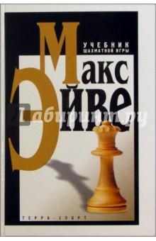 Учебник шахматной игры - Макс Эйве
