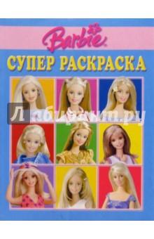 """Книга: """"Супер раскраска №2. Барби"""". Купить книгу, читать ..."""