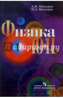 комолова физика 10 11