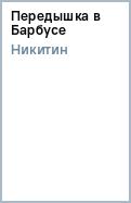 ПЕРЕДЫШКА В БАРБУСЕ FB2 СКАЧАТЬ БЕСПЛАТНО