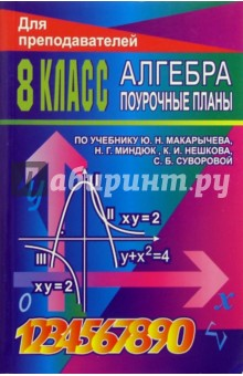 Скачать поурочные планы 8 класс алгебра макарычев.