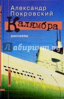 Калямбра - Александр Покровский