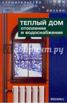 Теплый дом. Отопление и водоснабжение - Алексей Маркин