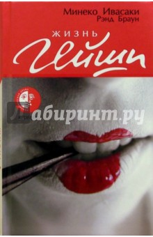 Жизнь гейши: автобиографический роман