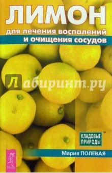 Лимон для лечения воспалений и очищения сосудов - Мария Полевая