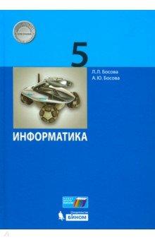 Информатика. 5 класс. Учебник - Босова, Босова