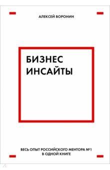 Алексей Воронин - Бизнес-инсайты. Весь опыт российского ментора №1