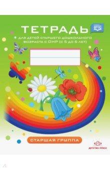 Тетрадь для детей старшего дошкольного возраста с ОНР с 5 до 6 лет. Старшая группа. ФГОС - Наталия Нищева