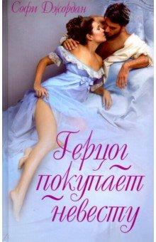 Герцог покупает невесту - Софи Джордан