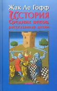Гофф Ле - История Средних веков, рассказанная детям обложка книги