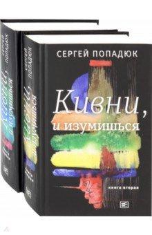 Сергей Попадюк - Кивни, и изумишься! В 2-х томах