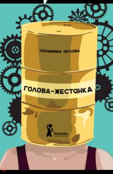 Серафима Орлова - Голова-жестянка