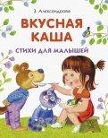 Зинаида Александрова - Вкусная каша обложка книги
