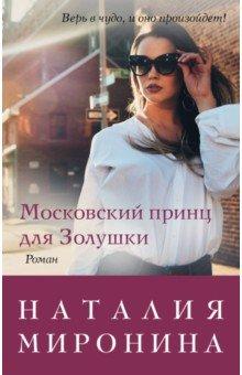 Московский принц для Золушки - Наталия Миронина