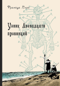 Франсуа Плас - Узник Двенадцати провинций обложка книги