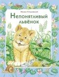 Михаил Пляцковский - Непонятливый львенок обложка книги