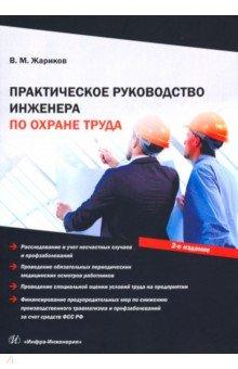 Практическое руководство инженера по охране труда - Владимир Жариков