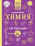 Андрей Шляхов - Химия на пальцах: в иллюстрациях обложка книги