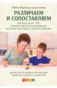 Различаем и сопоставляем. Обучение детей с РАС базовым навыкам дискриминации на основе ПАП - Макдональд, Лангер